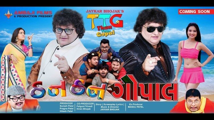 Than Than Gopal TTG THAN THAN GOPAL GUJARATI MOVIE OFFICIAL 1ST PROMO by jaykar