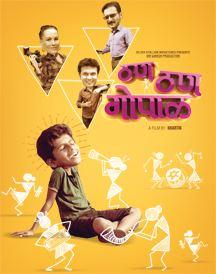 Than Than Gopal movie poster