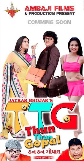Than Than Gopal Than Than Gopal Gujarati Movie Trailer Casting Videos News