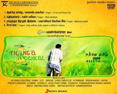 Thanga Meenkal Download Thanga Meengal High Quality mp3 songs at intamilin