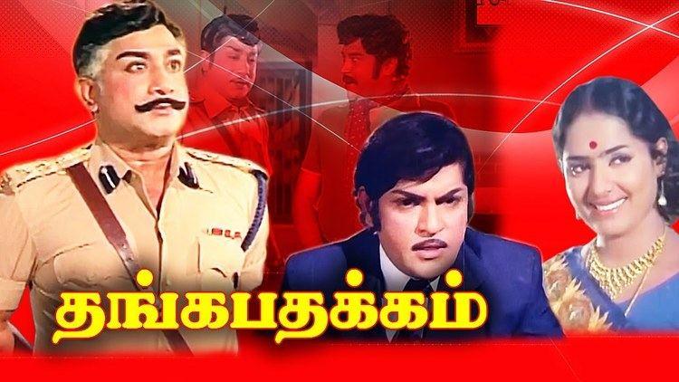Thanga Pathakkam Tamil Full Movie Thanga Pathakkam Sivaji Ganesan K R Vijaya