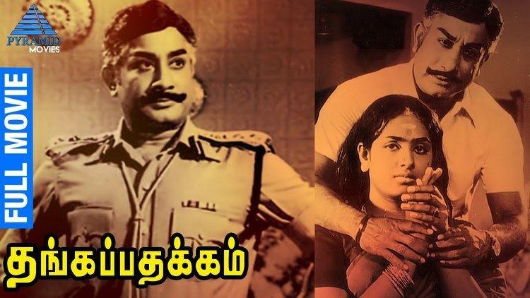 Thanga Pathakkam Thanga Pathakkam Tamil Full Movie Sivaji Ganesan KR Vijaya