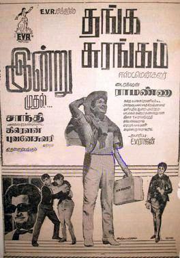 Thanga Surangam movie poster