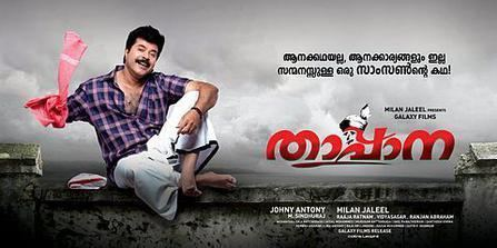 Thappana movie poster