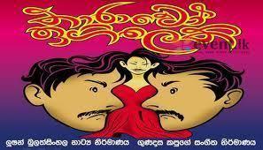 Tharavo Igilethi movie poster