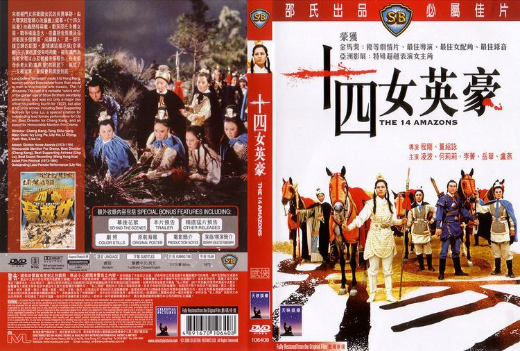 The 14 Amazons The 14 Amazons MY Little Shaw Brothers Movie World