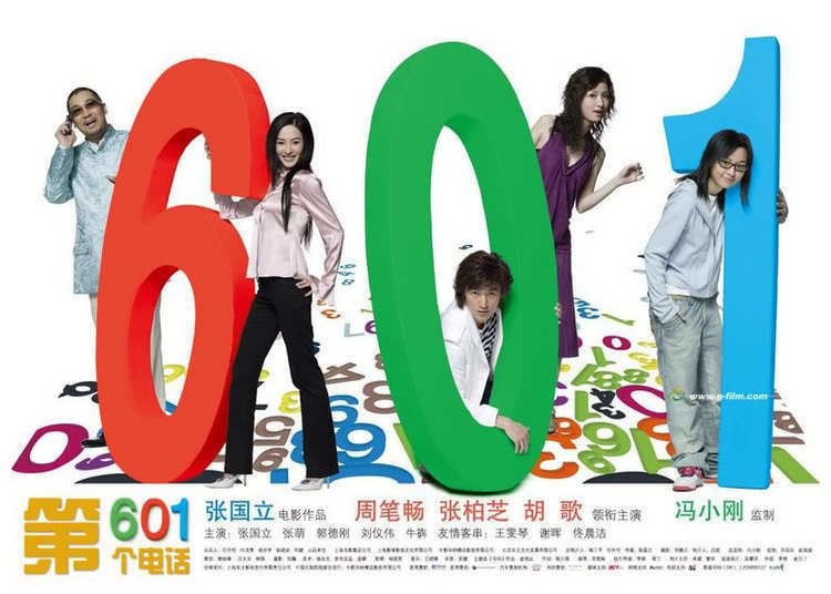 The 601st Phone Call cn Movie The 601st Phone Call global entertainment Soompi Forums