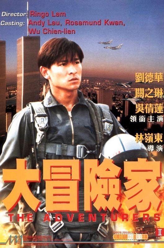 The Adventurers (1995 film) The Adventurers 1995