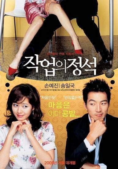 The Art of Seduction (film) The Art Of Seduction The Movie Dramastyle