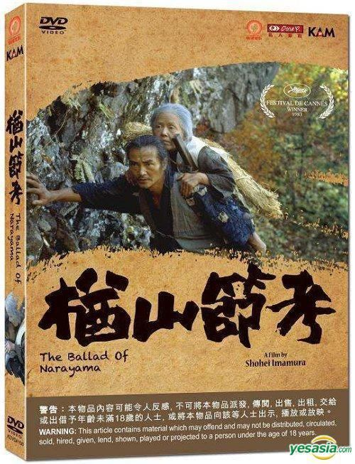 The Ballad of Narayama (1983 film) YESASIA The Ballad Of Narayama 1983 DVD Hong Kong Version DVD