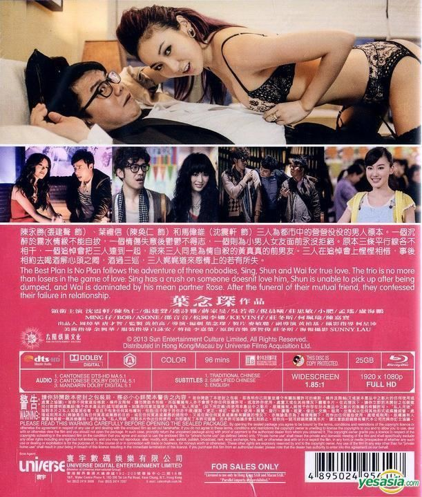 The Best Plan Is No Plan YESASIA The Best Plan Is No Plan 2013 Bluray Hong Kong