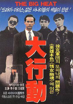 The Big Heat (1988 film) Damn you Kozo