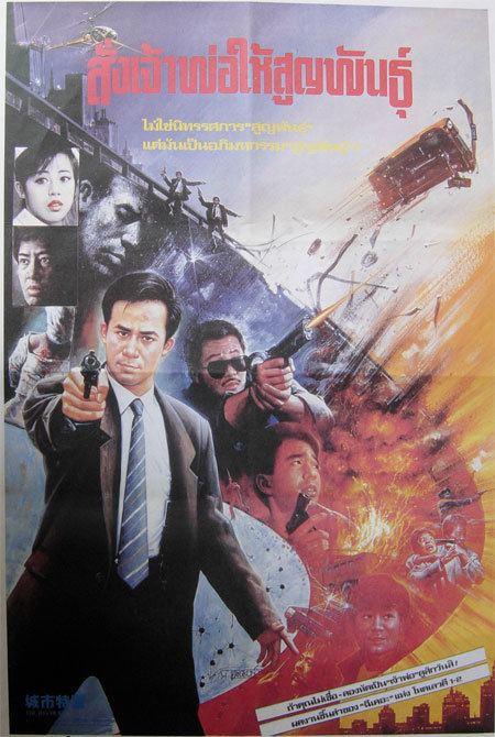 The Big Heat (1988 film) The Big Heat 1988 MONDO EXPLOITO