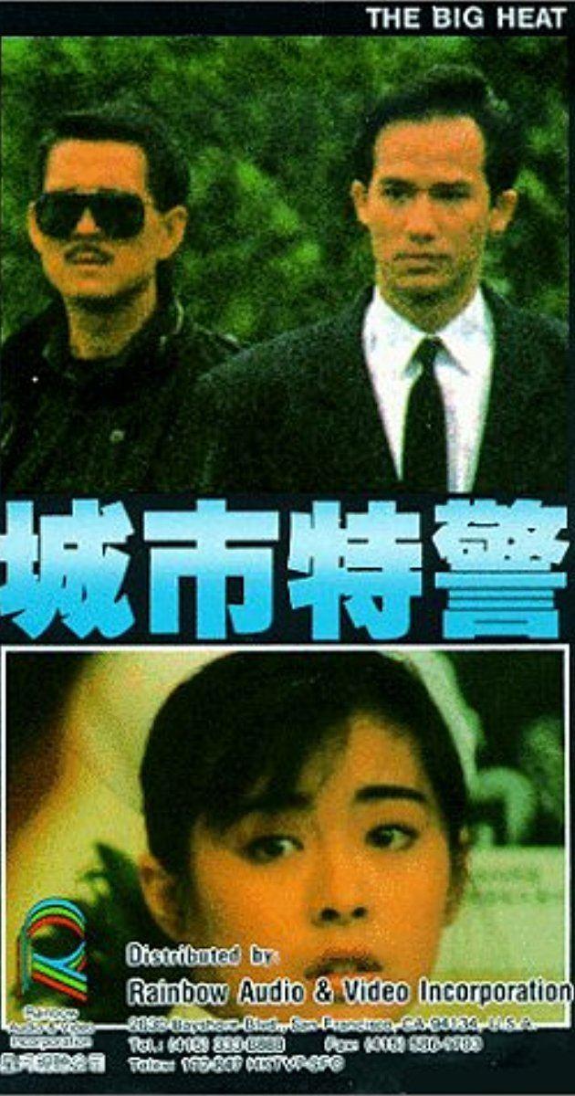 The Big Heat (1988 film) Seng fat dak ging 1988 IMDb