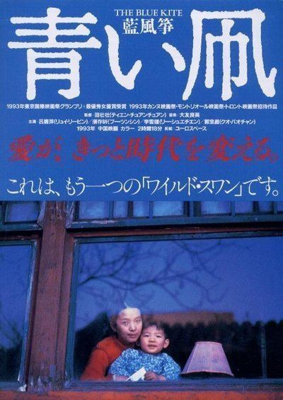 The Blue Kite The Blue Kite Movie Review Film Summary 1993 Roger Ebert