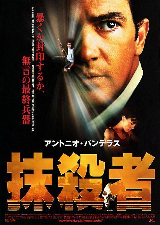 The Body (2001 film) The Body Movie Poster 2 of 2 IMP Awards