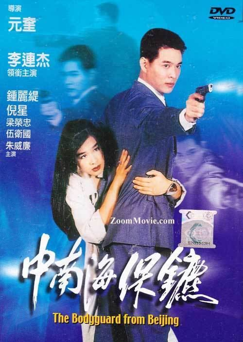 The Bodyguard from Beijing The Bodyguard From Beijing DVD Hong Kong Movie 1994 Cast by Jet