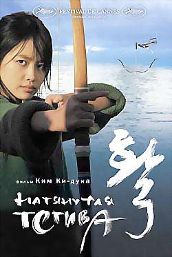 The Bow (film) The Bow Kim Kiduk Kim KiDuk s World Pinterest Films Movie