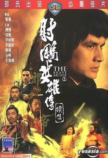 The Brave Archer 2 YESASIA The Brave Archer 2 DVD Hong Kong Version DVD Nau Nau