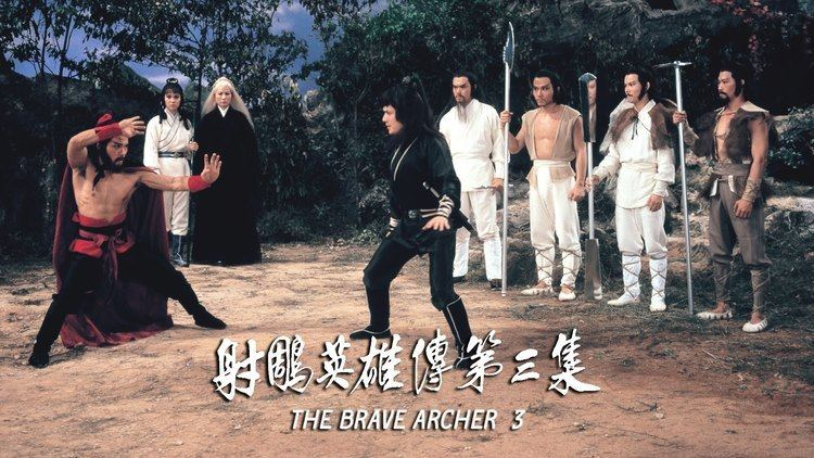 The Brave Archer The Brave Archer 3 1981 2016 Trailer YouTube