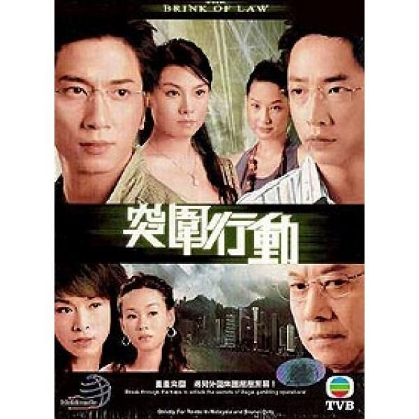 The Brink of Law Buy The Brink Of Law DVD TVB 3899 at PlayTechAsiacom