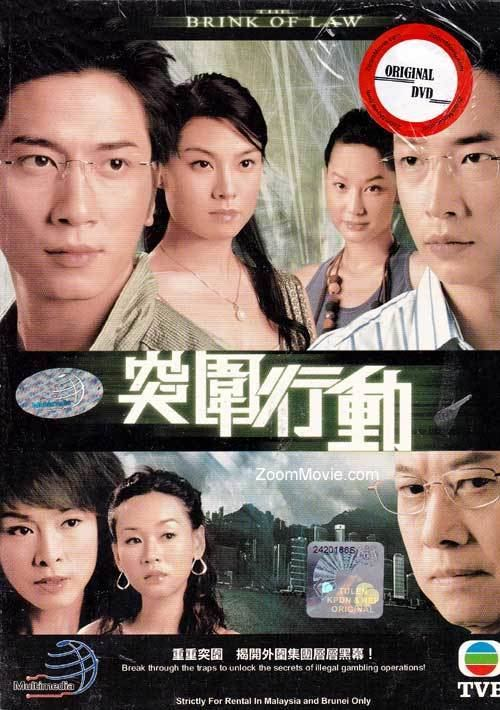 The Brink of Law The Brink of Law DVD Hong Kong TV Drama 2007 Episode 125 end