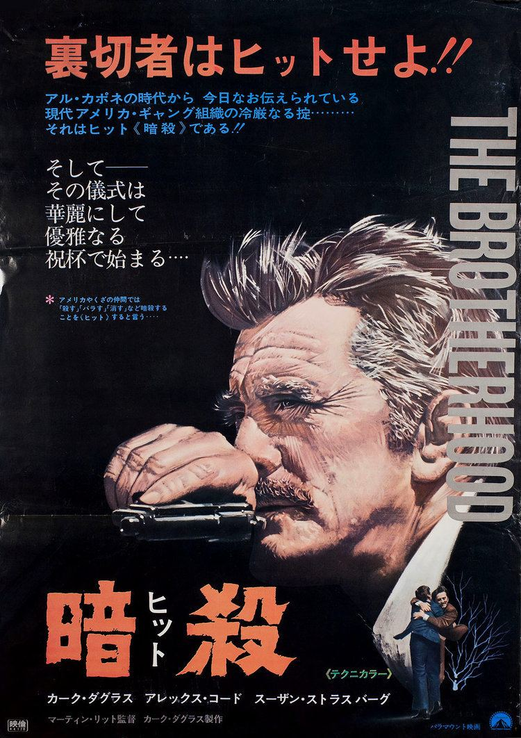 The Brotherhood (1968 film) The Brotherhood 1968 Japanese B2 Poster Posteritati Movie Poster