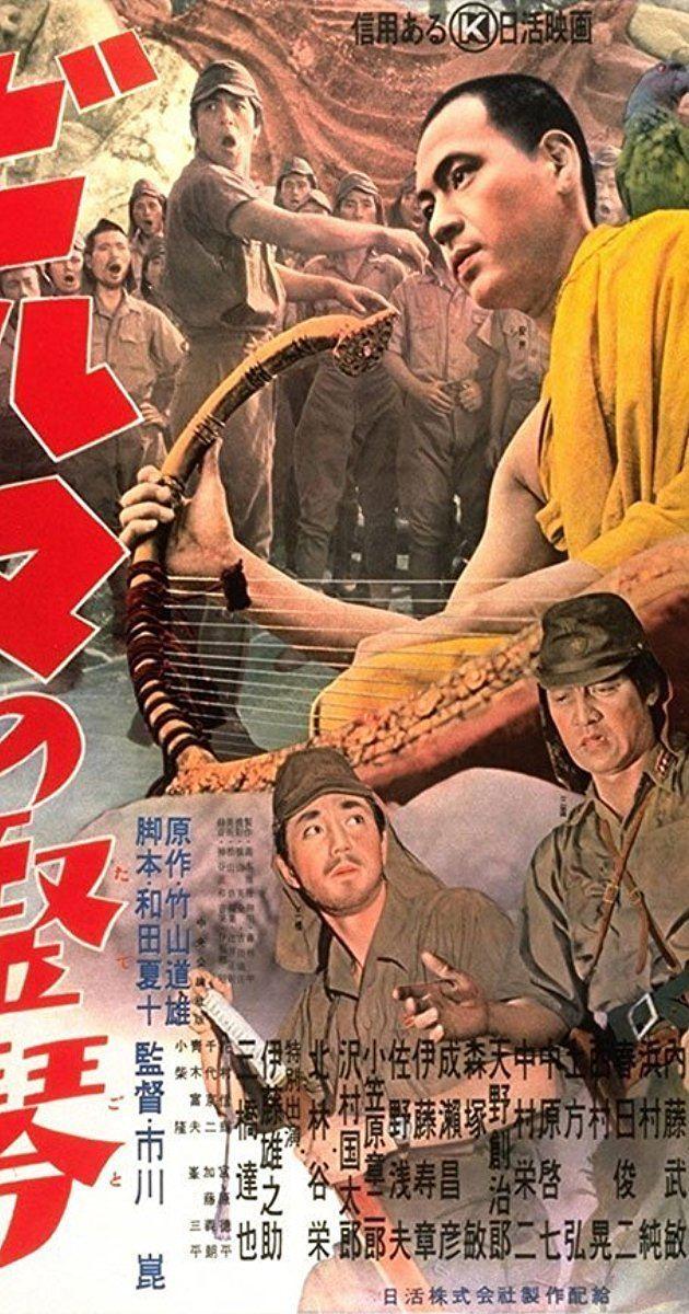 The Burmese Harp (1956 film) The Burmese Harp 1956 IMDb
