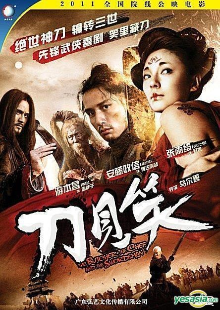 The Butcher, the Chef and the Swordsman YESASIA The Butcher The Chef And The Swordsman DVD China