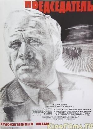The Chairman (1964 film) kinofilmsmeimagesfilms2423736pictposterjpg