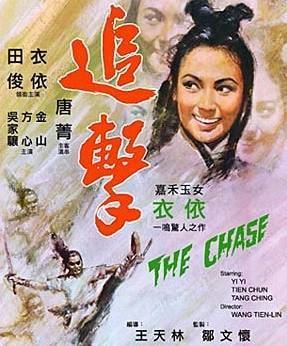 The Chase (1971 film) movie poster