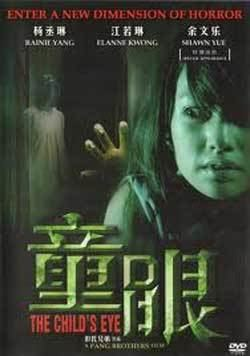 The Child's Eye Film Review The Childs Eye 2010 HNN