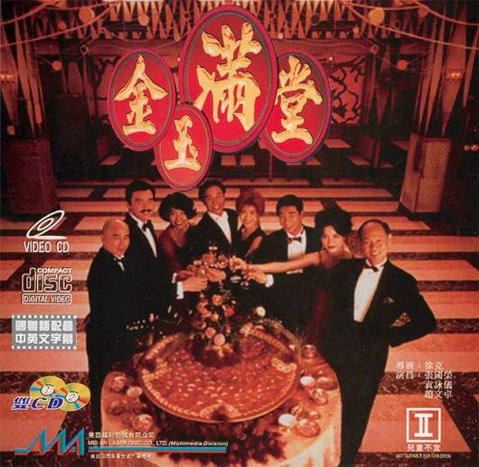 The Chinese Feast 1995