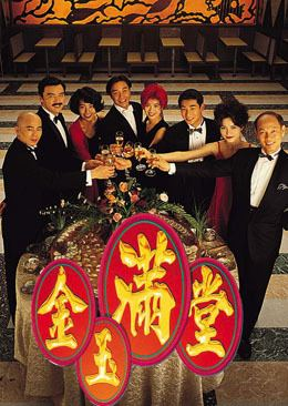 the chinese feast imdb