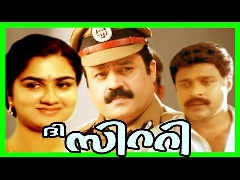 The City (1994 film) Malayalam Super Hit Full Movie HD The City Suresh Gopi Urvashi