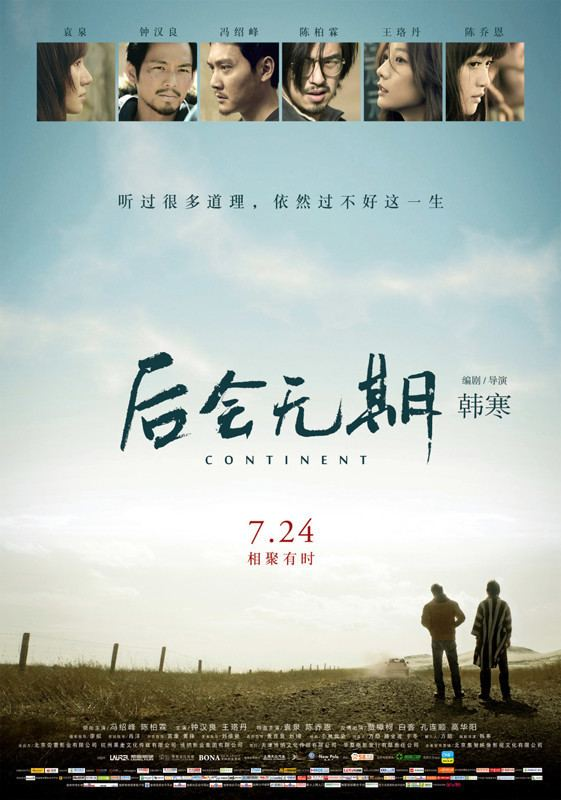 The Continent (film) Review Han Hans film debut The Continent is an epic