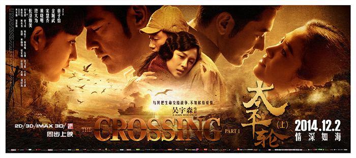 The Crossing (2014 film) MENGMODEL