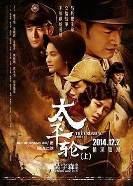 The Crossing (2014 film) httpsuploadwikimediaorgwikipediaen77bThe