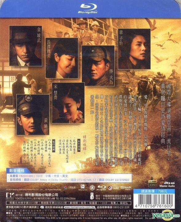 The Crossing (2014 film) YESASIA The Crossing Part 1 2014 Bluray English Subtitled