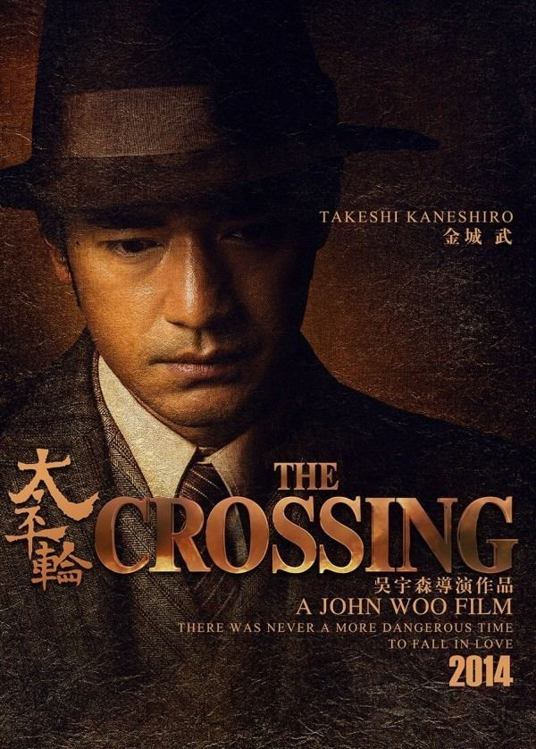 The Crossing (2014 film) Watch First Footage From John Woos The Crossing Starring Zhang