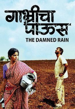 The Damned Rain movie poster