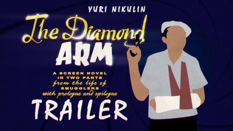 The Diamond Arm The Diamond Arm ENGLISH Trailer