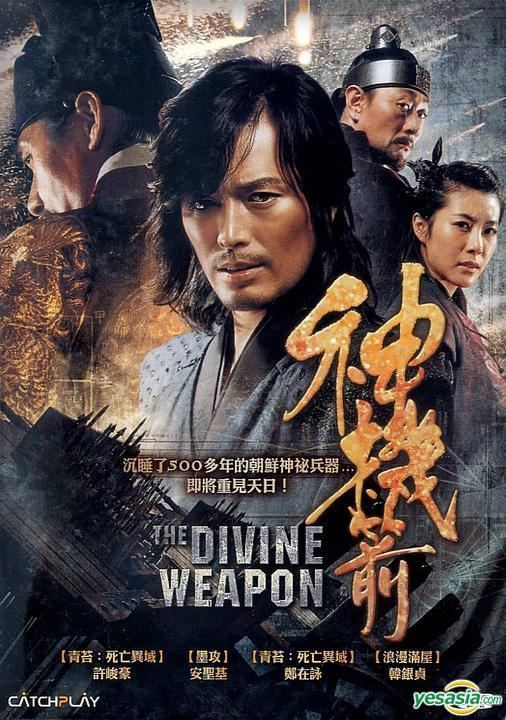 The Divine Weapon YESASIA The Divine Weapon DVD English Subtitled Taiwan Version