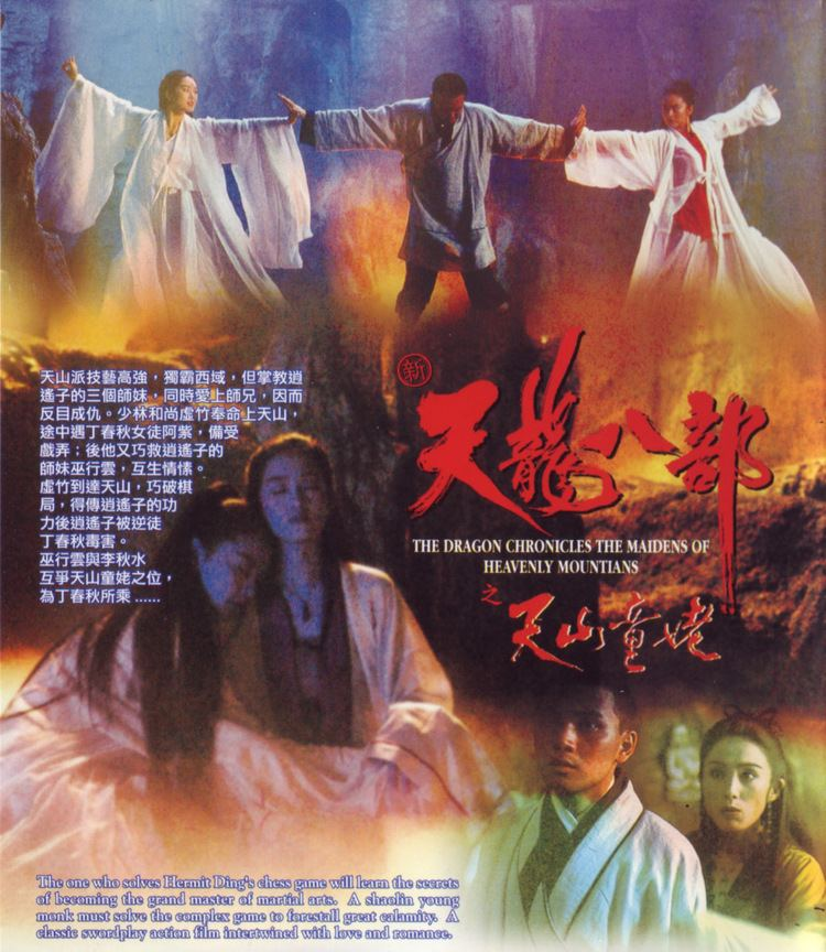 The Dragon Chronicles – The Maidens The Dragon Chronicles The Maidens 1994 wuxiacinema