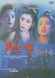 The Dragon Chronicles – The Maidens httpsuploadwikimediaorgwikipediaenthumb2