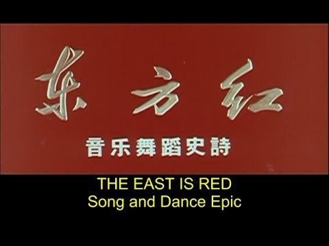 The East Is Red (1965 film) The East is Red 1965 Chinese song and dance epic with