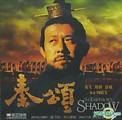 The Emperor's Shadow YESASIA The Emperors Shadow VCD Digitally Remastered Hong