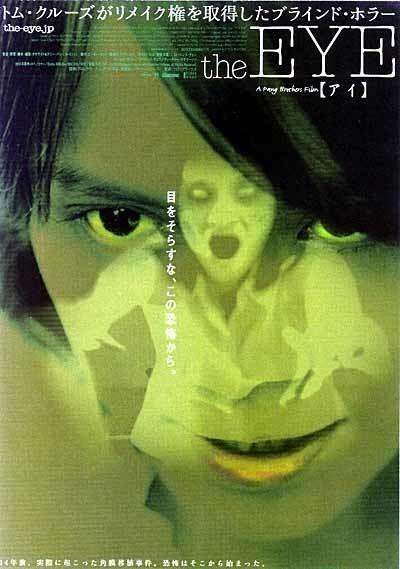 The Eye (2002 film) PLANET CHOCKO artmusicmoviesbeyond JIAN GUI aka THE EYE 2002