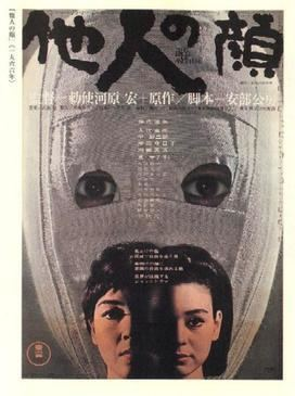 The Face of Another (film) httpsuploadwikimediaorgwikipediaenff8The