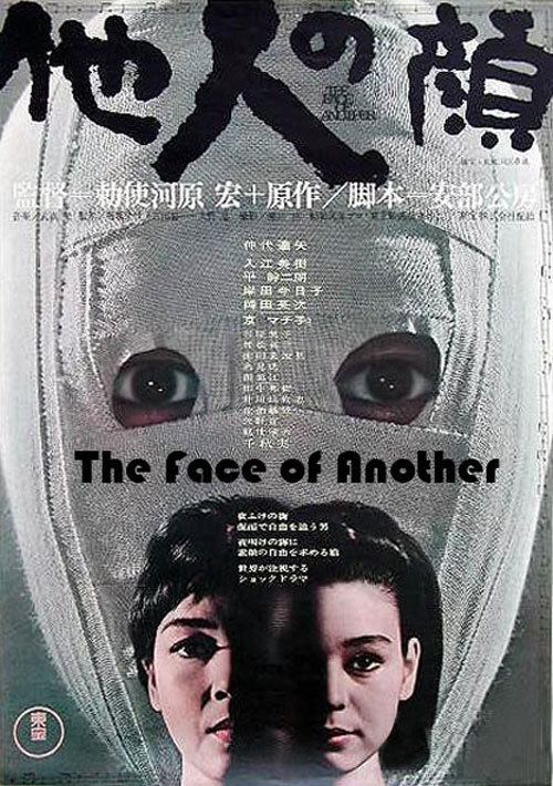 The Face of Another (film) The Face of Another 1966 movie poster 1 SciFiMovies